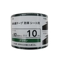 強粘着テープ 防草シート用 80mm×10m 緑