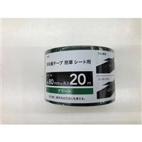 強粘着テープ 防草シート用 80mm×20m 緑