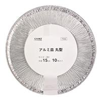 アルミ皿丸型15cm 10枚入り