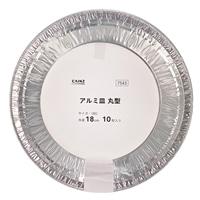 アルミ皿丸型18cm 10枚入り