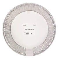アルミ皿丸型22.5cm 8枚入り