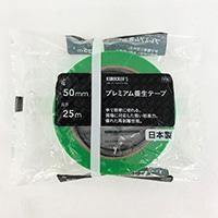 プレミアム養生テープ50mm×25m(緑)