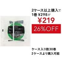 【ケース販売】プレミアム養生テープ50mm×25m(緑)30巻入【4549509679042×30】