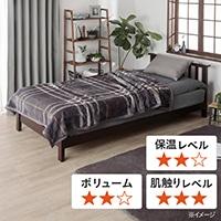 【2020秋冬】スムースウォーム毛布 セミダブル タンネチェック/ダークグレー 160×200