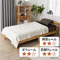 【2020秋冬】ふんわり毛布 アイボリー セミダブル 160×200