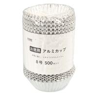 お徳用アルミカップ8号 500枚