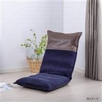 【店舗取り置き限定】【2020秋冬】倒れにくい座椅子専用カバー タンネレザー/ネイビー