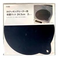 IHマット 24.5cm 2P ブラック