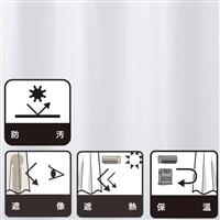 【店舗取り置き限定】汚れがつきにくい クリーン 100×188cm 2枚組 レースカーテン