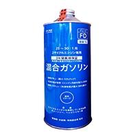 2サイクルエンジン専用 混合ガソリン 1L