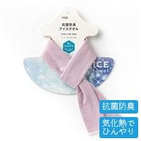【2021春夏】抗菌防臭アイスタオル ピンク