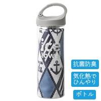 【2021春夏】抗菌防臭アイスタオル ボトル マリン