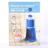 【数量限定】電動氷かき器