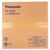 パナソニック ワンタッチ換気扇 25cm FY-25T2