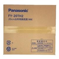 パナソニック ワンタッチフィルター換気扇 20cm FY-20TH2