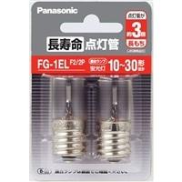 【店舗限定】パナソニック 長寿命点灯管FG1EL2個入 FG1ELF22P