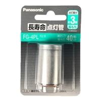 パナソニック 長寿命点灯管 FG4PLF2X