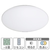 【数量限定】LEDシーリング8畳 CZ-S38DS