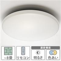 LEDシーリングライト 8畳用 調光調色 WB50-T08DS