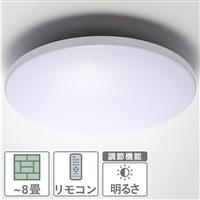 LEDシーリングライト 8畳用 調光 CD08-T53D