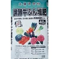【店舗限定】醗酵牛ふん堆肥 40L A