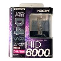 【店舗限定】アークス GRX-65 プラズマホワイト D4 HIDバルブ 6000K R/S共通(GRX-65)