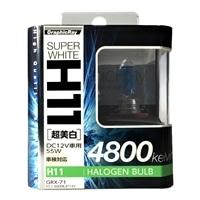 【店舗限定】アークス GRX-71 スーパーホワイト H11ハロゲンバルブ 4800K(GRX-71)