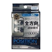 【店舗限定】アークス GRX-26 ホワイト LED拡散ポジション・ライセンスバルブ/2個入り(GRX-26)