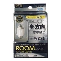 【店舗限定】アークス GRX-28 ホワイト LED拡散ルームバルブ(GRX-28)