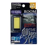 【店舗限定】アークス GRX-33 ホワイト 衝撃光LEDルームライトL27(GRX-33)
