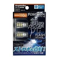 【店舗限定】アークス GRX-37 ホワイト 衝撃光LEDポジションバルブ/ストロボ&点灯(GRX-37)