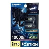 【店舗限定】アークス GRX-663 ホワイト 衝撃光 LEDポジションバルブ/10灯(GRX-663)
