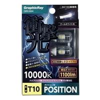 【店舗限定】アークス GRX-664 ホワイト 衝撃光 LEDポジションバルブ/17灯(GRX-664)