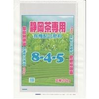 【店舗限定】S:静岡茶専用有機配合肥料8-4-5 20kg