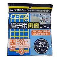 障子用両面テープ(1個入)5mm×40m