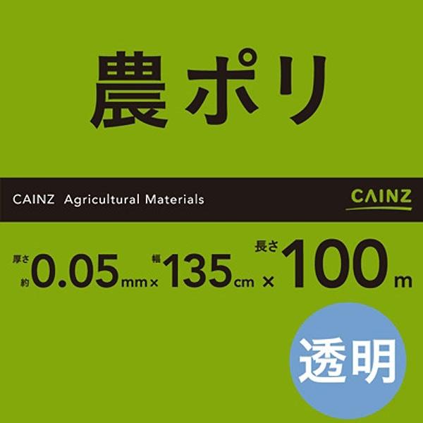 農ポリ 0.05X135X100