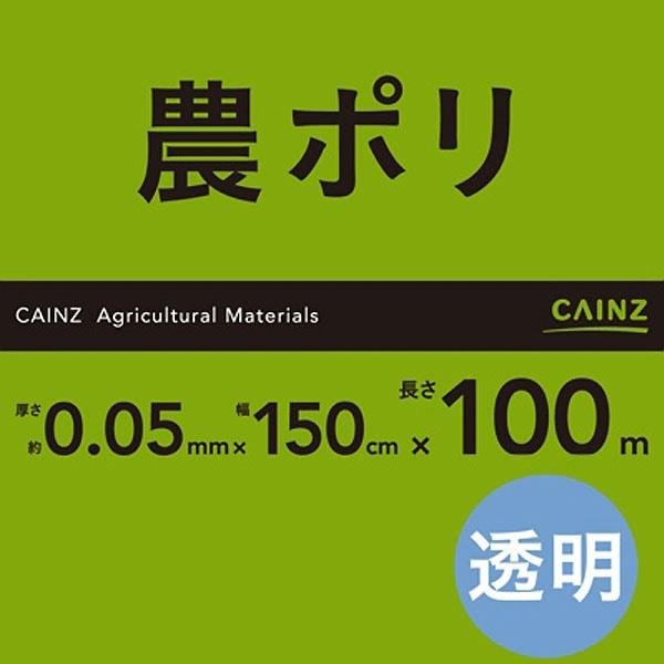 農ポリ 0.05X150X100