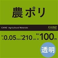 農ポリ 0.05X210X100