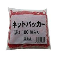 栗ネットパッカー 赤 100P