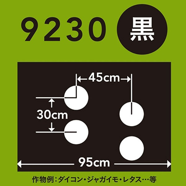 ホールマルチ 黒 9230×200m 60φ