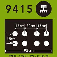 ホールマルチ 黒 9415×200m 60φ