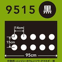 ホールマルチ 黒 9515x200m 60Φ