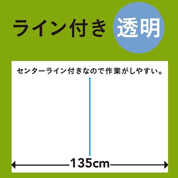 透明マルチ 0.02×135×200m