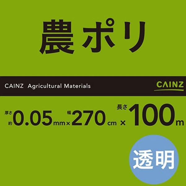 農ポリ 0.05X270X100