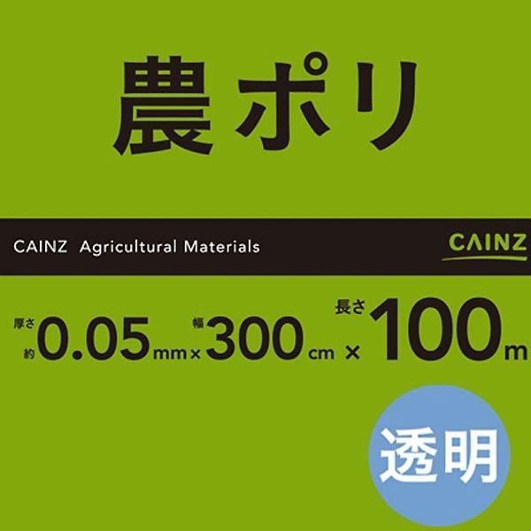 農ポリ 0.05X300X100