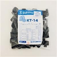 片サドル KT-14