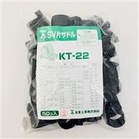 片サドル KT-22