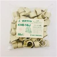 未来工業 KVE-16J 50ヶ入 VE用片サドル