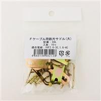 SSL 10入 Fケーブル用鉄製片サドル 大