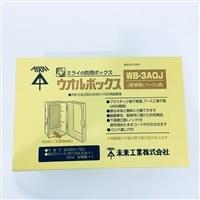 未来工業 ウォールBOX WB-3AOJ